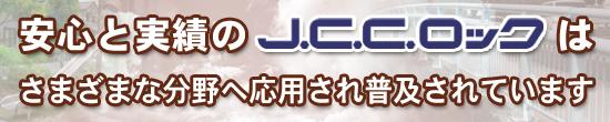 JCCロックはさまざまな分野へ応用されています