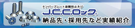 ナンバープレート盗難防止ネジJCCロック納品先・採用先など実績/ナンバープレート 盗難 防止 防犯