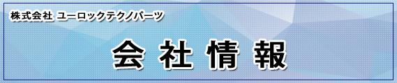 株式会社ユーロック 会社情報・プライバシーポリシー/ナンバープレート 盗難 防止 防犯