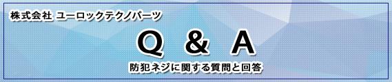 防犯ネジに関するQ&A/ナンバープレート 盗難 防止 防犯
