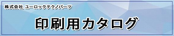 防犯ネジ カタログ/ナンバープレート 盗難 防止 防犯