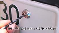 JCCロック」の取り外しに関して、限定公開(パスワード:☆☆☆☆)