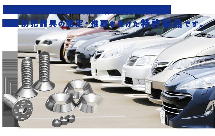 防犯ネジ「JCCロック」は優良防犯器具の認定・推薦を受けた特許製品です。